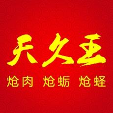 天久王炝肉 地道家乡味