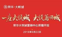 荣华大悦城免费抽奖、千人博饼!快来报名