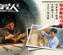 创造吉尼斯世界纪录的莆田木雕大师