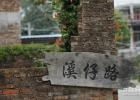 距今已有207年的历史樟脚村古民居---啊智摄
