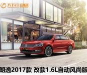 朗逸2017款 改款1.6L自动风尚版