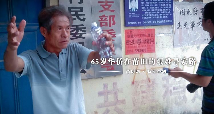 65岁华侨在莆田的艰难寻家路
