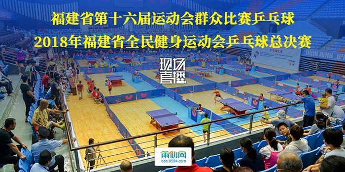 全赛程直播:2018年福建省全民健身运动会乒乓球总决赛