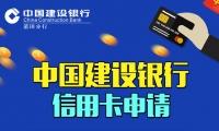 快来申请中国建设银行信用卡 188元等您来拿