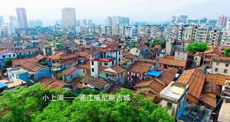 【莆田旧时光】小上海——涵江威尼斯古城