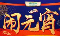 2019网络过大年——莆田闹元宵网络征集