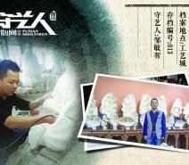 莆田砗磲第一人 专攻贝中之王的巧匠
