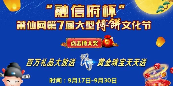 融信府杯莆仙网第七届大型博饼文化节 第一期领奖公告