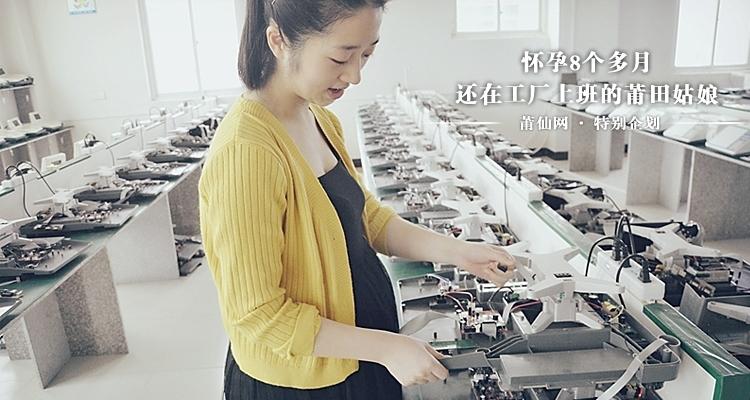 怀孕8个多月 还在工厂上班
