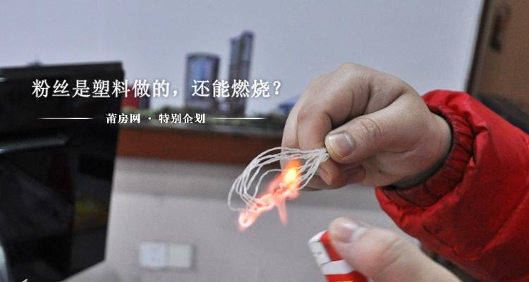 【莆仙网实验室】第十二期:粉丝是塑料做的