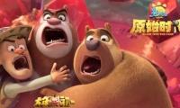 《熊出没原始时代》抢鲜看 快来抢免费电影票