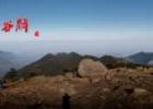 大米視覺:閩中第一高峰——石谷解(全景圖