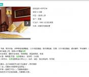 莆田市悦莱温泉大酒店468元尊享套房券200元出售