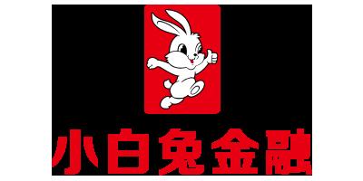 小白兔金融
