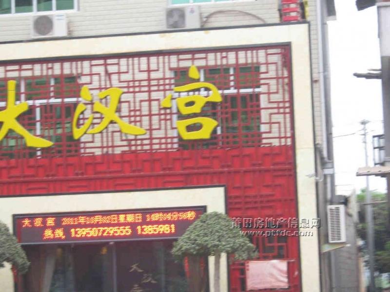 (图)街拍仙游红木(仿古)家具展厅及广告招牌