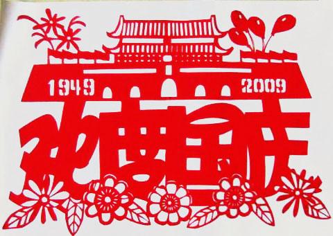国庆风景画立体剪纸