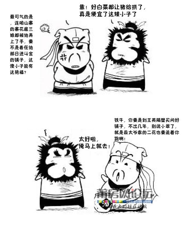 李逵卡通简笔画