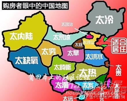 购房者眼中的中国地图——福建——太招风