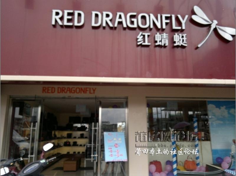 红蜻蜓旗舰店_注意:文献步行街天天火锅城楼下红蜻蜓专卖店出售严重