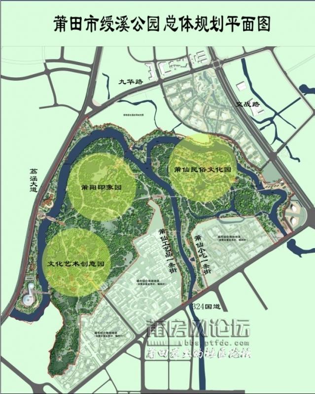 莆田绶溪公园总体规划布局图