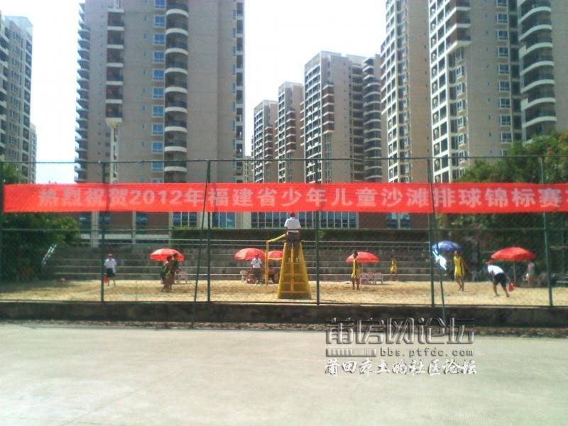 现场 福建省2012年少年儿童沙滩排球锦标赛在体育中心开赛了