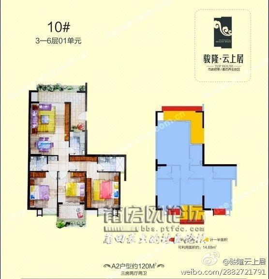 骏隆云上居10#楼120平米三房两厅两卫户型分享