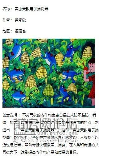 黄家欣同学创作的学生科幻画作品《害虫天敌电子捕捉器》,在第26 届全