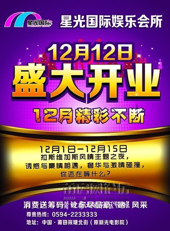 星光国际娱乐演艺会所12月12日盛大开业啦