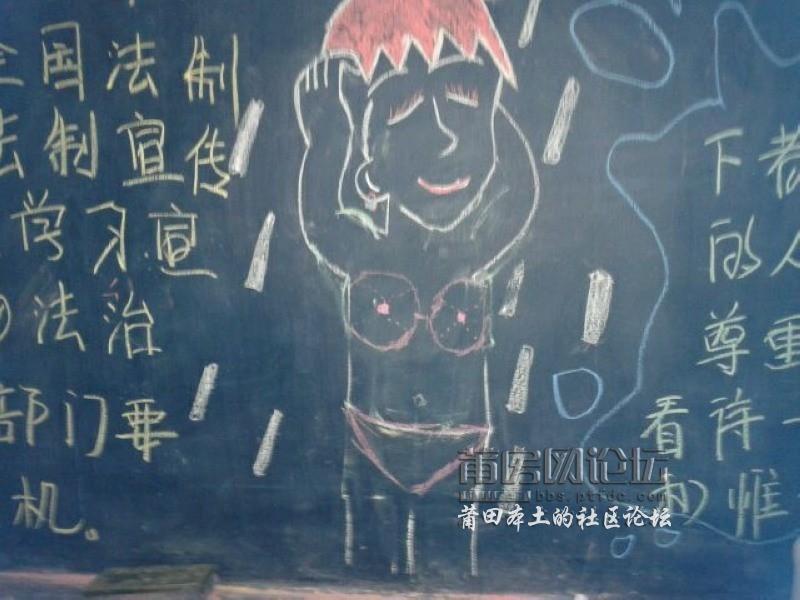 莆田职校的黑板报,好淫荡啊图片