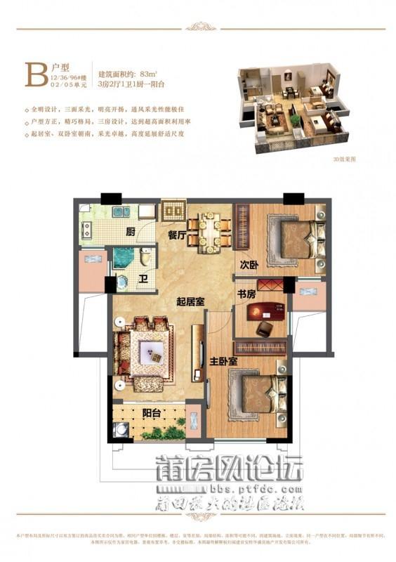 安特紫荆城3d户型图:史上最强大的户型图,房间布局身临其境