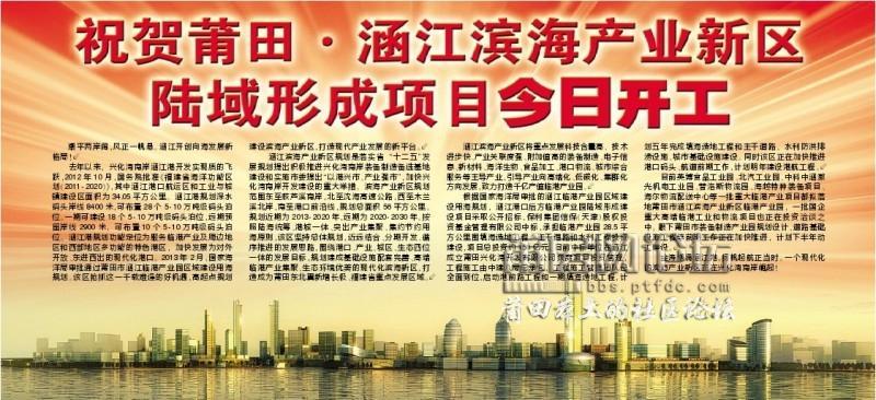 保利集团项目——涵江滨海产业新区今日开工,英博工业园在列