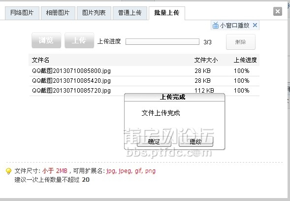 QQ截图20130710085911.jpg