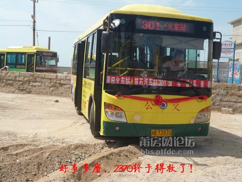 【原创】写在平海至莆田火车站公交车开通之际