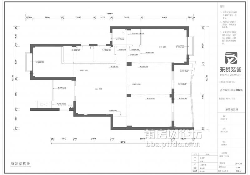 套间水电装修设计图