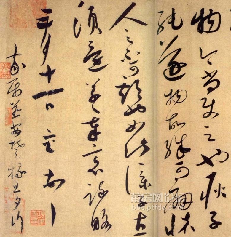 【莆阳第一书法家】蔡襄真迹:书法欣赏
