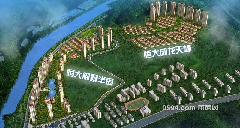 继恒大御景半岛一期二期别墅完美售罄,千亿恒大再次点睛莆田,在莆田市