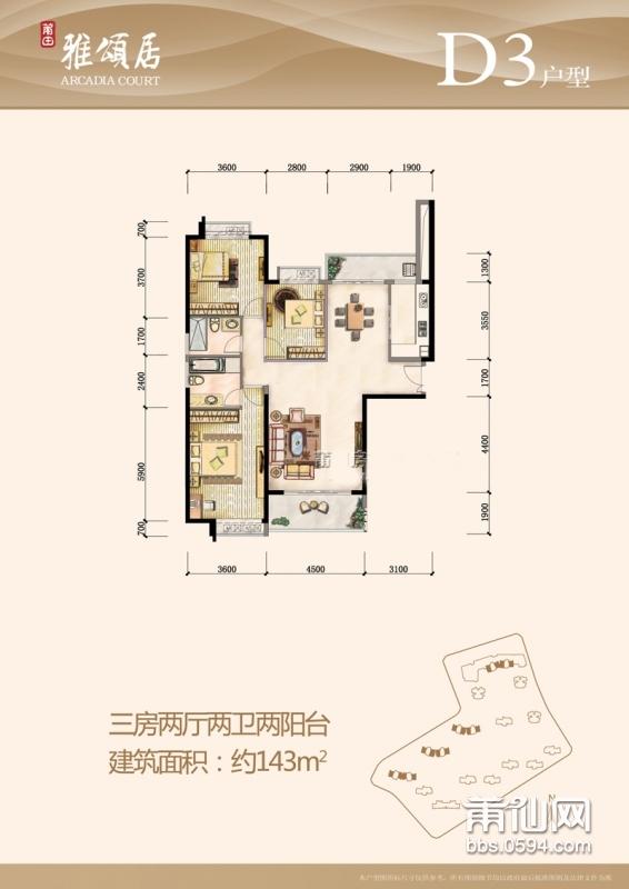 莆仙网雅颂居143平方户型图.jpg
