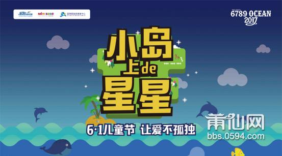 """乐岛海洋王国&牛贝文投共同发起了""""乐岛·6789海洋音乐节""""系列活动之"""""""