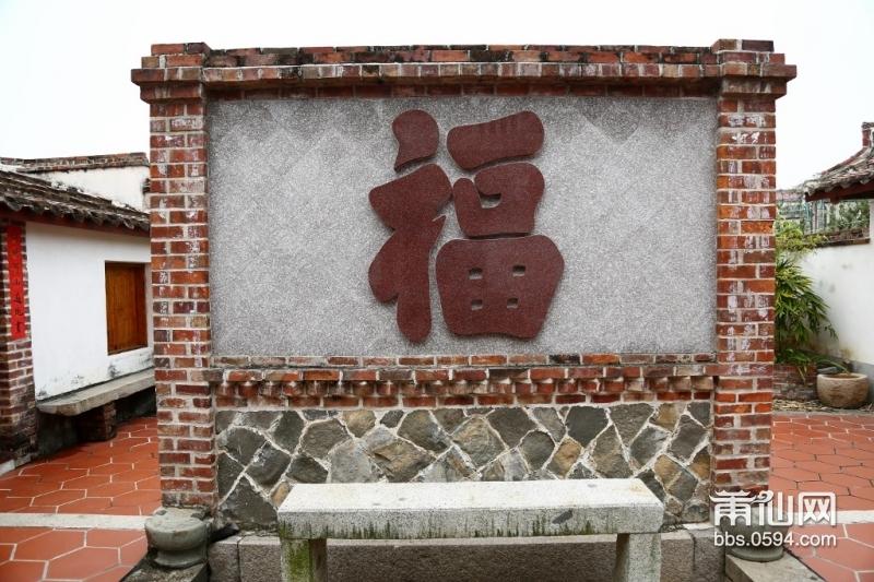 依旧制的福字墙