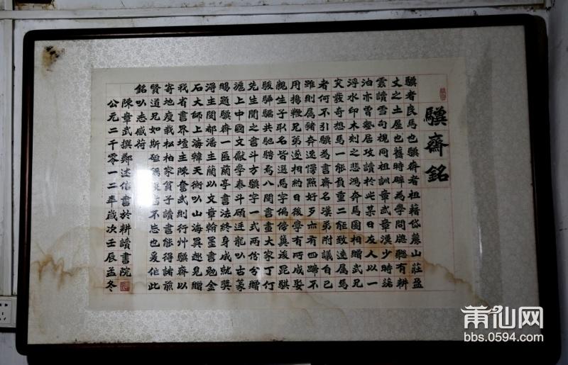 陈章武写的《骥斋铭》