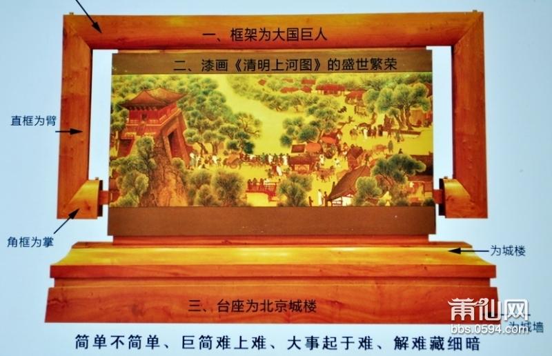 厉害了!仙游木雕屏风装扮人民大会堂