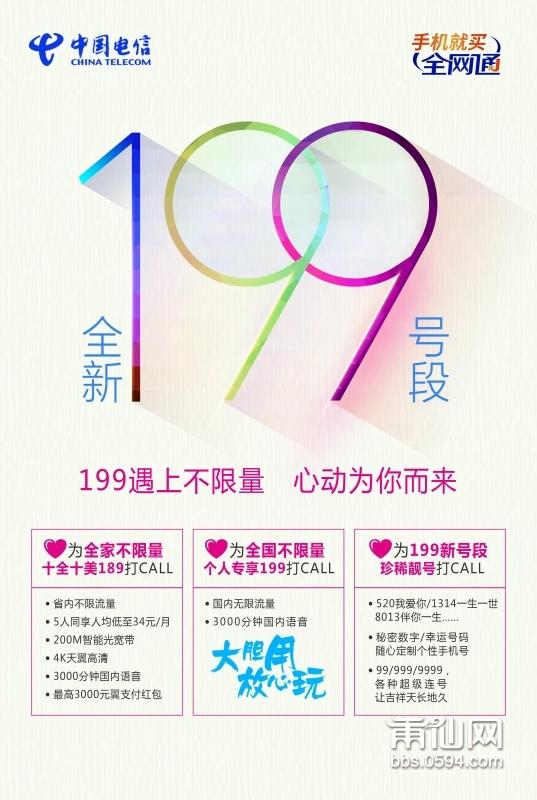 199号段海报57x85cm-下发(1) - 万能看图王.jpg