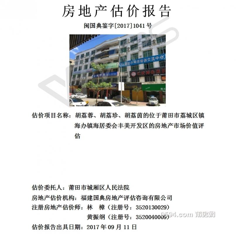 鉴171041-胡丽蓉、胡丽珍、胡丽茵位于镇海办镇海居委会丰美开发区房地产市场价值评估2.jpg