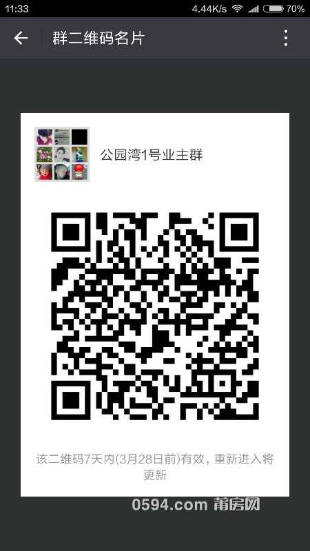 Screenshot_2018-03-21-11-33-47_com.tencent.mm.png