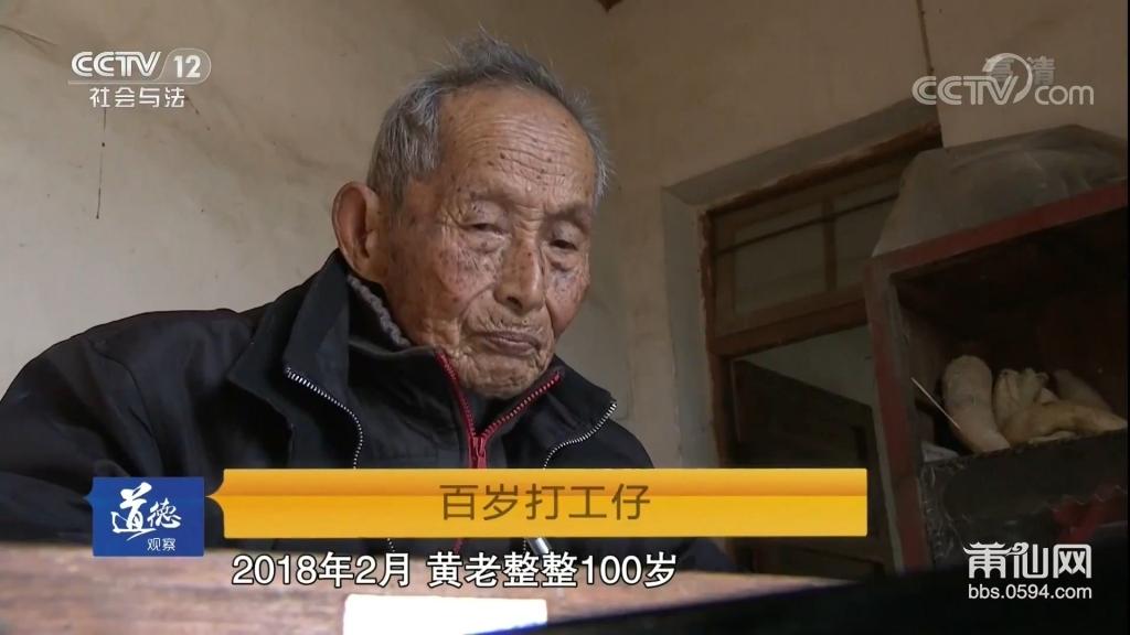 《道德观察(日播版)》 20180414 百岁打工仔 - CCTV社会与法 - YouTube.MP4_20180414_1.jpg