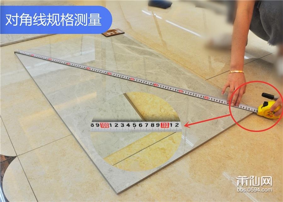 对角线测量.jpg