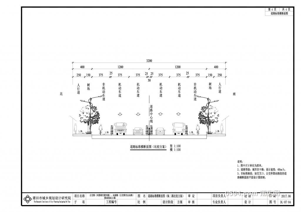 3、公交路站前路选址方案 附图_3.jpg