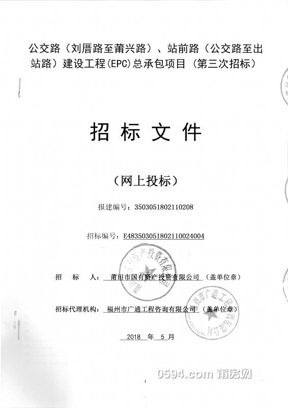 招标文件封面 (1).JPG