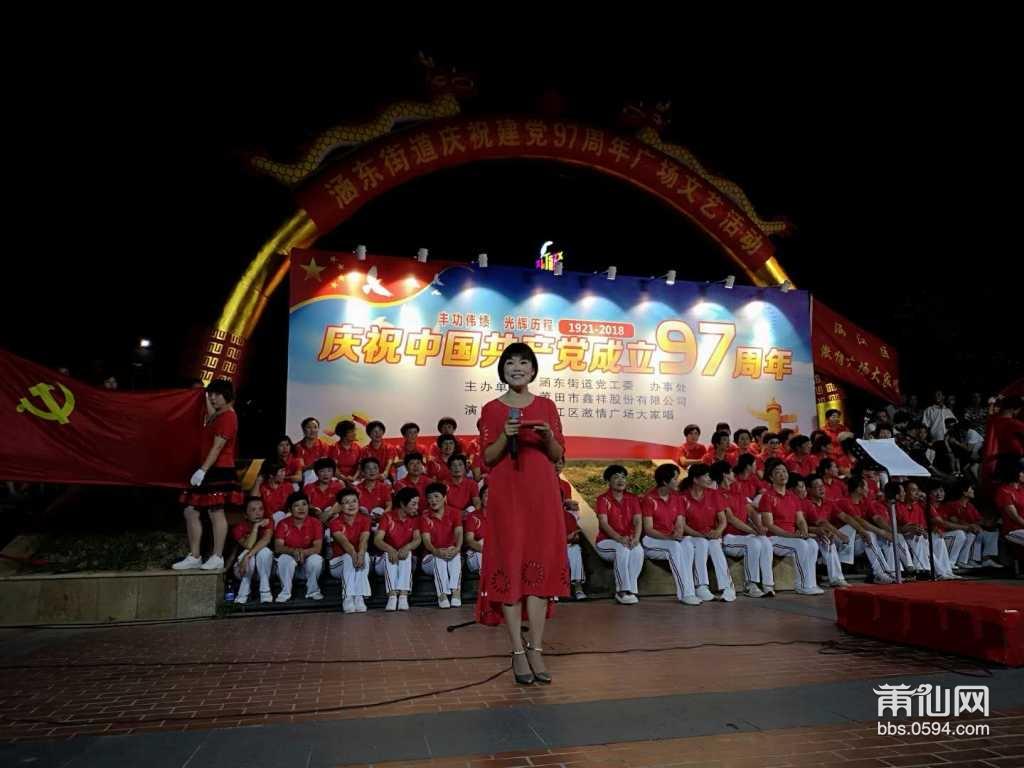 大米视觉:涵东街道庆祝建党97周年广场文艺活动
