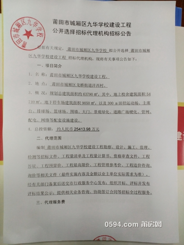 九华代理招标公告1.jpg